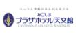 鹿児島プラザホテル天文館