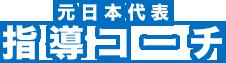 元日本代表 指導コーチ