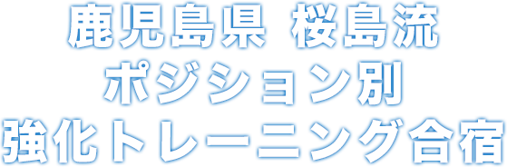 鹿児島県産 桜島流 ポジション別強化トレーニング合宿