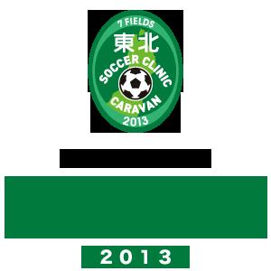東北復興支援サッカークリニックキャラバン2013