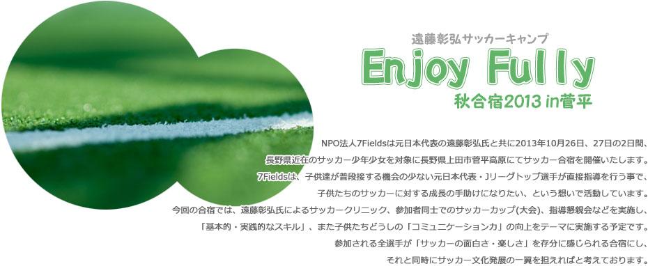 "NPO法人 7FIELDS 遠藤彰弘サッカーキャンプ ""Enjoy Fully"" 秋合宿2013 in菅平"